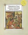 Ashanti to Zulu: African Traditions - Margaret Musgrove, Leo Dillon, Diane Dillon