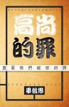 Respectable Sins: Confronting the Sins We Tolerate (Traditional Chinese Edition) - Jerry Bridges, Yu Yan, Jinjun Wen