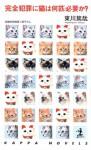 完全犯罪に猫は何匹必要か? [Kanzen Hanzai Ni Neko Wa Nanbiki Hitsuyō Ka] - Tokuya Higashigawa