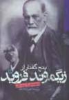 پنج گفتار از فروید - Sigmund Freud