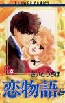 恋物語, Vol. 2 - Chiho Saitou
