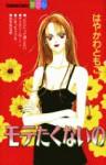 モテたくないの - Tomoko Hayakawa