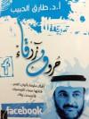 حروف زرقاء - طارق علي الحبيب