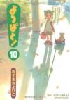 よつばと! 10 (Yotsuba&! #10) - Kiyohiko Azuma, あずま きよひこ