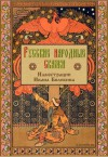Russian Folk Tales - Skazki (Illustrated) (Russian Edition) - Alexander Afanasyev, Ivan Bilibin