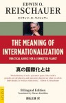 The Meaning of Internationalization: Practical Advice for a Connected Planet - Edwin O. Reischauer, Masao Kunihiro