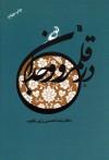 در قلمرو وجدان - عبدالحسین زرین کوب