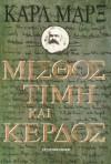 Μισθός, τιμή και κέρδος - Karl Marx