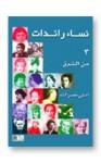 3 نساء رائدات من الشرق - إملي نصر الله