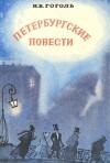 Петербургские повести - Nikolai Gogol