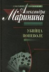 Убийца поневоле - Alexandra Marinina, Alexandra Marinina