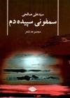سمفوني سپيده دم - سید علی صالحی