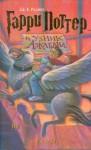 Гарри Поттер и узник Азкабана - Marina Litvinova, J.K. Rowling