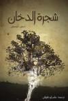 شجرة الدخان - Denis Johnson, سامر أبو هواش
