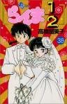 らんま½ 38 - Rumiko Takahashi