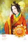 หลงเงานาง 1 - อวี๋ฉิง, Yu Ching, มดแดง
