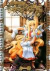 Key Princess Story: Eternal Alice Rondo, Volume 4 - Kaishaku
