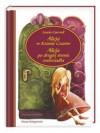 Alicja w Krainie Czarów.Alicja po drugiej stronie zwierciadła - Lewis Carroll