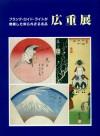 Prints by Utagawa Hiroshige - Chazen Museum of Art, Utagawa Hiroshige, Bruce Brooks Pfeiffer, Russell Panczenko