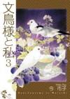 文鳥様と私, Vol. 3 - Ichiko Ima