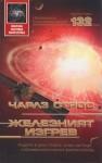 Железният изгрев - Charles Stross, Юлиян Стойнов