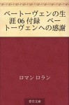 Betoven no shogai 06 furoku Betoven e no kansha (Japanese Edition) - Romain Rolland