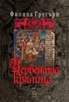 Червената кралица (Войната на братовчедите, #2) - Philippa Gregory, Деница Райкова