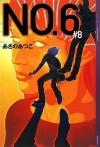 No.6, Volume 8 - Atsuko Asano