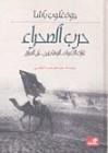 حرب الصحراء: غارات الإخوان الوهابيين على العراق - John Bagot Glubb, جون غلوب باشا, صادق عبد الركابي