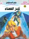 كنز الفضاء - نبيل فاروق