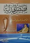 قصص الهداية - Amr Khaled, عمرو خالد