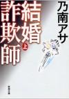 結婚詐欺師〈上〉 - Asa Nonami