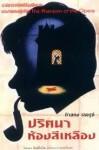 ปริศนาห้องสีเหลือง - Gaston Leroux, วิภาดา กิตติโกวิท, เรืองเดช จันทรคีรี