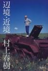 辺境・近境 [Henkyō, kinkyō] - Haruki Murakami, 村上 春樹