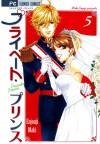 Private Prince , Vol. 05 - Maki Enjouji