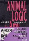アニマル・ロジック [Animaru rojikku] - Amy Yamada