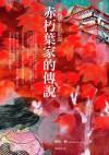 赤朽葉家的傳說 - Kazuki Sakuraba, 櫻庭一樹, 龔婉如