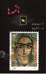نامهها - سید علی صالحی, Seyed Ali Salehi