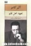 تعهد اهل قلم: مقاله هایی در زمینه ادبی و اجتماعی - Albert Camus, مصطفی رحیمی
