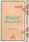 إشكالية المرجع في الفكر العربي المعاصر - عبد الإله بلقزيز
