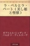 Ra beru to ra beto (utsukushi hime to kaiju) (Japanese Edition) - Gabrielle-Suzanne Barbot de Villeneuve