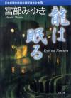 Ryū Wa Nemuru - Miyuki Miyabe
