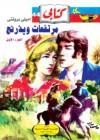 مرتفعات ويذرنج - الجزء الأول - Emily Brontë, حلمي مراد, إيميلي برونتي