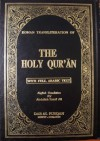 Roman Transliteration of the Holy Qur'an with Full Arabic Text - Anonymous Anonymous, Abdullah Yusuf Ali