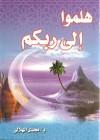 هلموا إلى ربكم - مجدي الهلالي