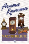 Часовниците - Agatha Christie