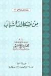 من مشكلات الشباب - محمد صالح العثيمين