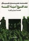 مدافع آية الله: قصة إيران والثورة - محمد حسنين هيكل