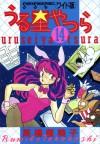 うる星やつら 14 [Urusei Yatsura 14] - Rumiko Takahashi, 高橋 留美子