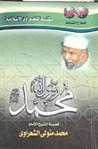 محمد رسول الله صلى الله عليه وسلم - محمد متولي الشعراوي